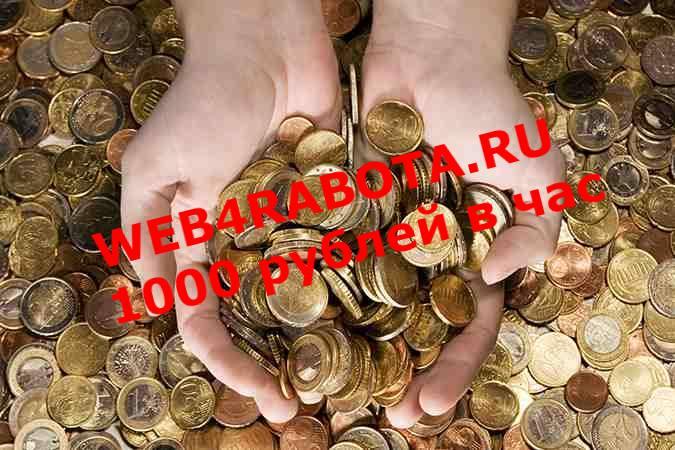 Изображение - Заработок в интернете без вложений и приглашений 1000 руб в день 500-1000-100-200-300-5-10-50-qiwi-yandex-money