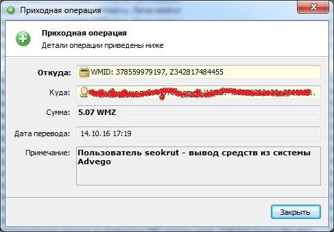 Advego (адвего) скриншот выплат на вебмани