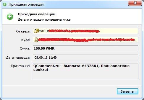 Изображение - Как зарабатывать, смотря видео qcomment-screenshot-payments-webmoney