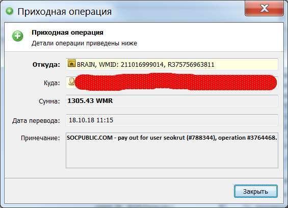 SOCPUBLIC СОЦПАБЛИК платит скриншот выплат на вебмани