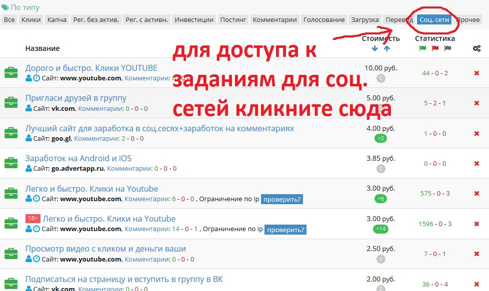 socpublic.com приход на соц-сетях