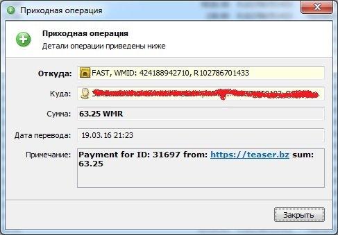 Teaser.bz скриншот выплат на вебмани