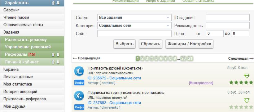 seo-fast.ru настричь бери социальных сетях