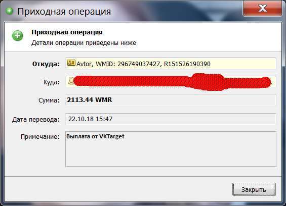 Изображение - Как зарабатывать, смотря видео vktarget-payments-screenshot-webmoney