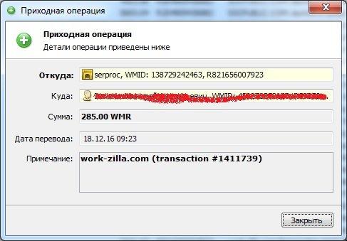 work-zilla.com платит скриншот выплат